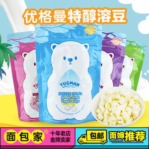 美国进口宝宝零食优格曼溶溶豆婴儿童辅食酸奶豆特醇原味酸奶溶豆