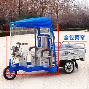 罩子圆管电动<span class=H>三轮车</span>后车厢车遮雨蓬棚零件式棚架家用平板雨伞