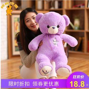 紫色薰衣草小熊泰迪熊公仔娃娃抱抱熊熊猫玩偶情人节生日礼物女生