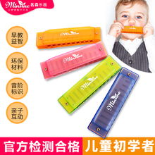 Mingsen Harmonica Children Beginner Baby Plays Musical Instrument Color Bruce Beginner Learns 10 Holes Mini Harmonica