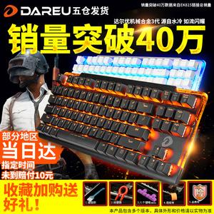 达尔优牧马人机械<span class=H>键盘</span>3代ek815樱桃黑轴青轴茶轴吃鸡游戏87 104键