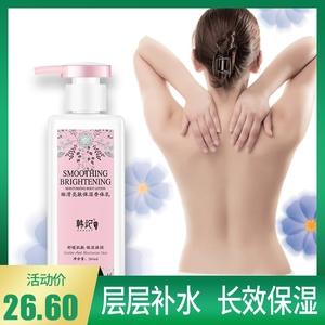 韩纪嫩滑保湿身体乳滋润补水男女士身体护理持久留香防干燥润体乳