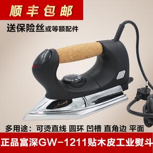 正品富深工业熨斗贴木皮异型熨斗GW1211贴皮熨斗PVC木工电烫斗