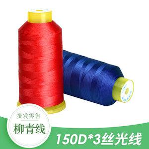 ?柳青牌150D*3彩色皮革包包羽绒服针线涤纶丝光缝纫锁边线手缝线