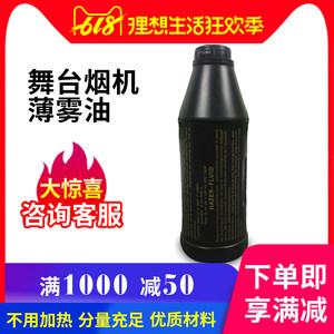 舞台灯光特效烟雾油 600W双雾机油1L升 烟油薄雾效果烟机 65元1瓶