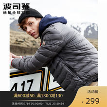 Boston light down jacket short men's autumn and winter collar fitness and warmth trend coat B80131005