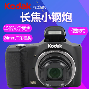 Kodak/柯达 FZ152 高清<span class=H>数码</span>照<span class=H>相机</span>摄像家用旅游便携卡片机变焦