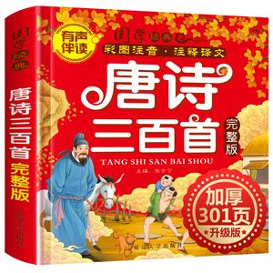 唐诗三百300首正版全集3-6岁