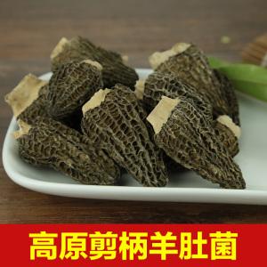 萌兴 云南特产羊肚菌干货野生非500特级西藏蘑菇菌干菌菇50g包邮