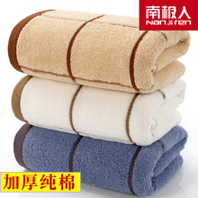 Antarctic Three Large Towels Pure Cotton Thickened Full Cotton Face Washing Towels Soft Water Absorption for Household Adults, Males and Children