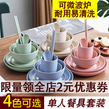 Individual Tableware Set Ins Japanese Creative Series Individual Tableware Couple Bowls, Chopsticks, Dishes, Student Dormitory Household