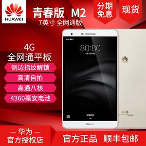 Huawei/<span class=H>华为</span> PLE-703L<span class=H>平板</span>电脑 <span class=H>安卓</span>m2青春版7英寸全网通4G手机