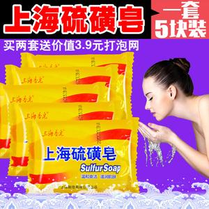 正品上海硫磺皂5块 面部洗脸皂洗澡驱除螨虫洗手硫磺沐浴肥皂<span class=H>香皂</span>