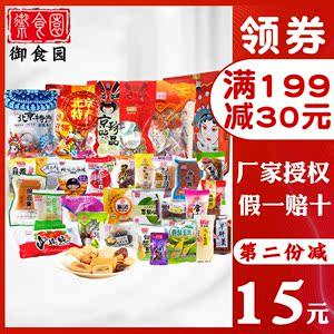 北京特产御食园多种口味果脯礼包