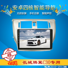 Great Wall C30 Intelligent Android Navigator Large Screen Integrative Locomotive Tengwing C30 Intelligent Navigator GPS