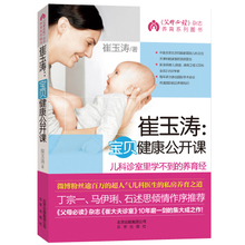 Cui Yutao's Nursing Books Baby Health Open Class Nursing Babies Through the Encyclopedia of Nursing Newborns and Infants of 0-3 Years of Age Cui Yutao's Graphic Basic Treasure Book of Family Nursing Promoting Yutao's Newborn Feeding Nursing Books Milk Powder Book