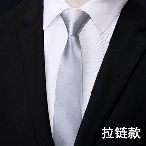 男女韩版窄<span class=H>领带</span>懒人拉链银色细潮时尚休闲7CM小<span class=H>领带</span>一拉的