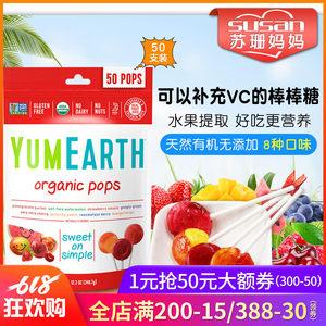 美国进口Yummy Earth牙米滋婴儿童<span class=H>水果</span>味棒棒糖宝宝零食含<span class=H>vc糖</span>果
