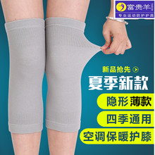 Sports kneepad in summer air-conditioned male and female joint children's student warmth protector knee joint wearing thin recessive