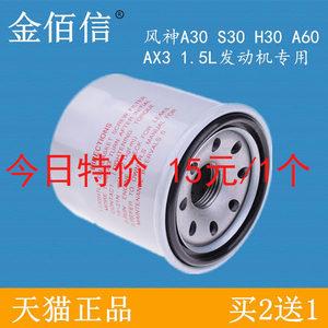 适配<span class=H>东风风神</span> S30 HS30 风神A30 A60 AX3 机油滤清器滤芯格滤1.5L