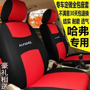 长城哈弗H6H4汽车座套H9H7H5H3H2H1M6M4M2专用四季全包座椅坐垫套