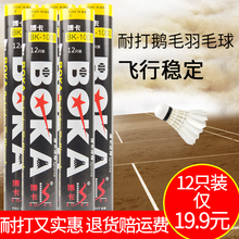 Boca 12 genuine badminton goose feathers can be used for indoor and outdoor training matches without domestic freight