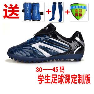 新款透气<span class=H>足球鞋</span>碎钉男女儿童<span class=H>足球鞋</span>人草防滑训练足球运动鞋男