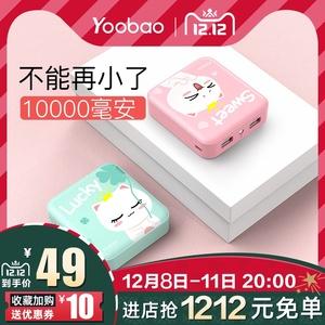 【大牌羽博】充电宝超薄小巧便携移动电源