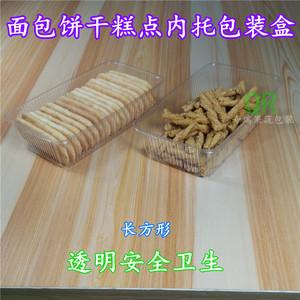 西点包装盒膨化<span class=H>小食</span>品内托盒<span class=H>饼干</span>面包托一次性透明塑料<span class=H>糕点</span>内托盒