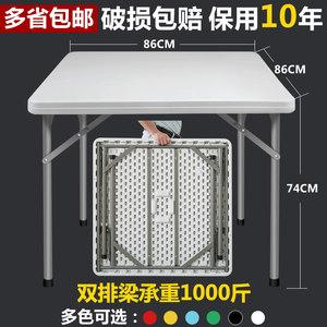 折叠方桌家用简易麻将牌桌正方形餐桌户外便携<span class=H>桌椅</span>小户型吃饭桌子