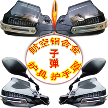 Motorcycle Handshade Handshade Windshield GW250 Guangyang Rowing ct250 Saikolong RT3 Modified Assembly dl250