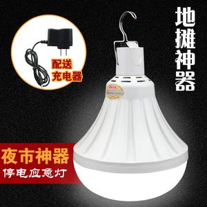 停电应急灯家用充电夜市摆地摊照明超亮LED节能户外无线电池灯泡