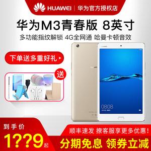 Huawei/<span class=H>华为</span> 平板 M3 青春版8英寸 全网通大屏<span class=H>手机</span>安卓智能平板<span class=H>电脑</span>新款通话平板<span class=H>电脑</span><span class=H>华为</span>官方旗舰店授权5