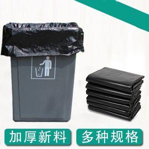 黑色加厚大<span class=H>垃圾袋</span>加厚手提式垃圾医疗<span class=H>垃圾袋</span>黄色废物拉圾袋医用拉
