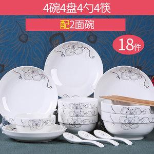18件碗盘套装 中式家用<span class=H>陶瓷器</span>吃饭碗<span class=H>盘子</span>圆菜盘餐具汤碗碗筷组合