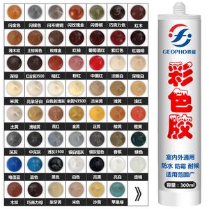 彩色玻璃胶 调色中性密封胶美缝胶 防霉防水<span class=H>耐候胶</span>咖啡米黄木纹红
