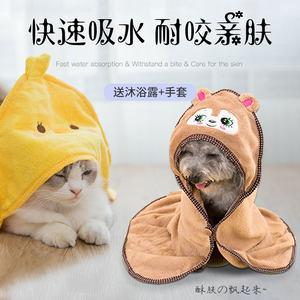 呆萌带帽<span class=H>狗</span><span class=H>狗</span>浴巾吸水多功能干发巾毯子宠物猫咪泰迪<span class=H>毛巾</span>洗澡用品