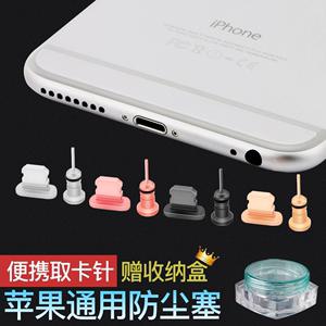 苹果六手机5S/6s 6plus 7P home防尘塞<span class=H>iphone</span>6s耳机数据塞usb配件