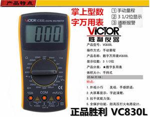 VICTOR<span class=H>胜利</span><span class=H>万用表</span> <span class=H>胜利</span>VC830L<span class=H>数字</span><span class=H>万用表</span> 可测电压电流电阻