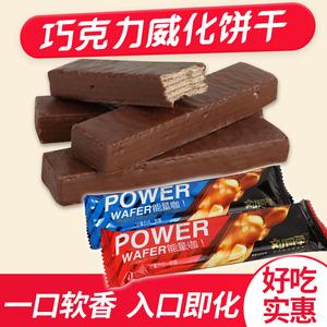 巧克力威化<span class=H>饼干</span>1000g 巧克力夹心<span class=H>饼干</span> 休闲零食早餐食品2斤包邮