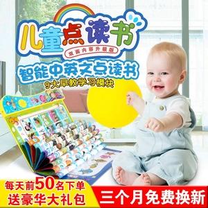 儿童中英文电子点读书发声书早教<span class=H>点读机</span>宝宝幼儿0-6岁3笔有声读物