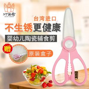 陶瓷<span class=H>辅食</span>剪刀宝宝婴儿食物剪菜肉吃饭神器工具儿童小孩便携外带