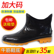 XL low to help rain boots men's short tube spring and summer rainy season waterproof plus velvet extra large size rubber shoes labor insurance wear-resistant waterproof shoes