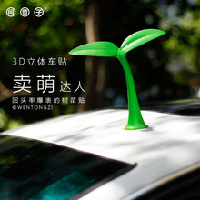 Ask Tongzi about the original car accessories tree seedlings, demon horn roof decorative dolls, tremble personalized car sticker anti-collision bar