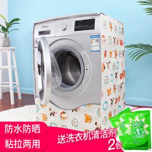 美的海尔全自动洗衣机防水防晒套罩
