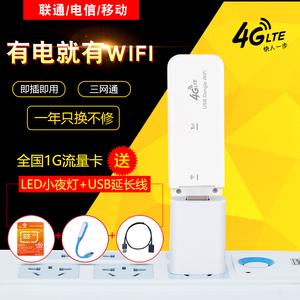 本腾4g无线上网卡托设备 <span class=H>路由器</span>移动电信联通3G随身wifi全网通上网宝笔记本电脑usb网络终端神器三网车载mifi