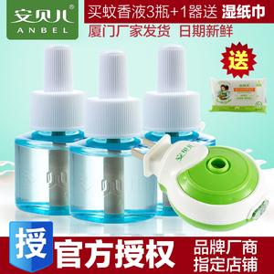 安贝儿婴儿无味蚊香液 宝宝电热加热器 孕妇儿童无香<span class=H>灭蚊器</span>驱蚊液