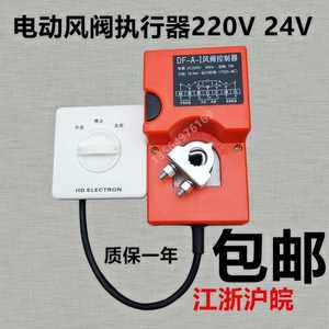 22V<span class=H>开关</span>型风阀风量调节阀执行器控制器??榉疟壤D饣? class=