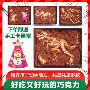 创意恐龙化石<span class=H>巧克力</span>手工考古DIY儿童生日新年猪年礼物零食送小孩
