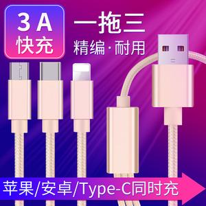 三合一<span class=H>数据线</span>3A一拖三充电线器苹果安卓手机三线合一多功能快充type-c车载三用多头华为iphone三头万能充电线